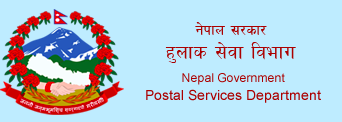 postal-services-department